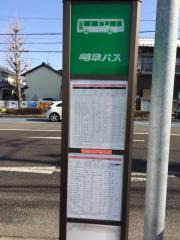 「長良ケ丘」バス停留所