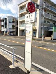 「権現通」バス停留所