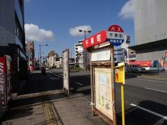 「千草町」バス停留所