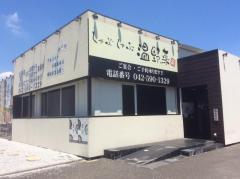 しゃぶしゃぶ温野菜 武蔵村山店