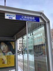 「2条緑橋通」バス停留所