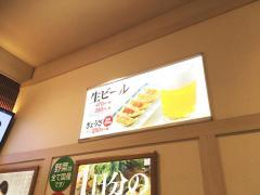 リンガーハットイオンモールKYOTO店