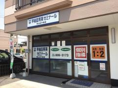 早稲田育英ゼミナール岡山田中教室