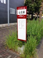「山王前」バス停留所