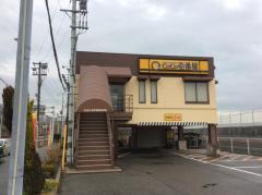 CoCo壱番屋朝霧国道2号店