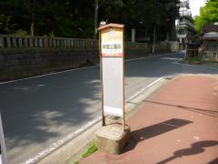 「早雲公園前」バス停留所