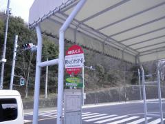 「尾崎ショッピングセンター前」バス停留所