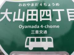 「大山田4」バス停留所