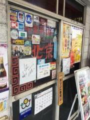 海鮮餃子 北京_施設外観