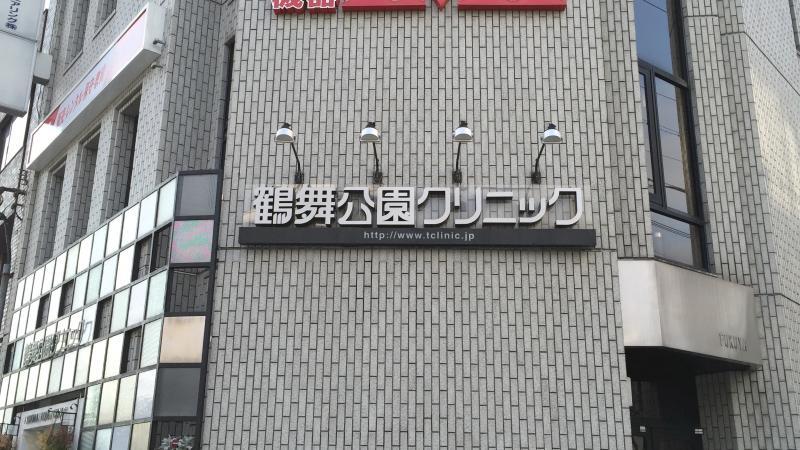 鶴舞公園クリニック