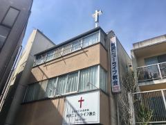 所沢ニューライフ伝道所