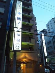 東横イン大阪船場
