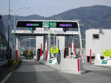 阪和自動車道阪和自動車道 有田I...