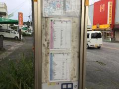 「長浜バイパス別」バス停留所