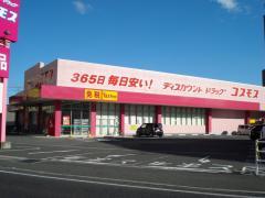 ディスカウントドラッグコスモス倉敷駅前店