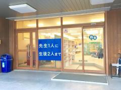 森塾大泉学園校