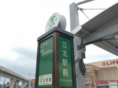 「江北駅前」バス停留所