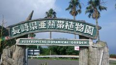 長崎県亜熱帯植物園(サザンパーク野母崎)