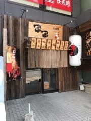 串串 花丘店_施設外観