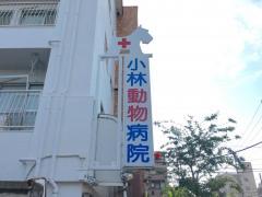 小林動物病院