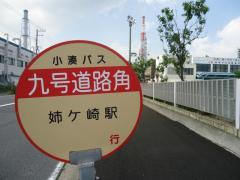 「九号道路角」バス停留所