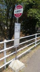「古瀬間口」バス停留所