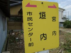 「垣内(山崎龍野線)」バス停留所