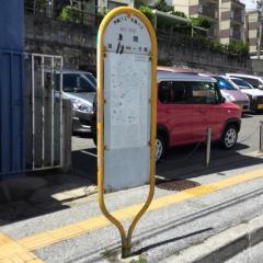 「上間(国道)」バス停留所