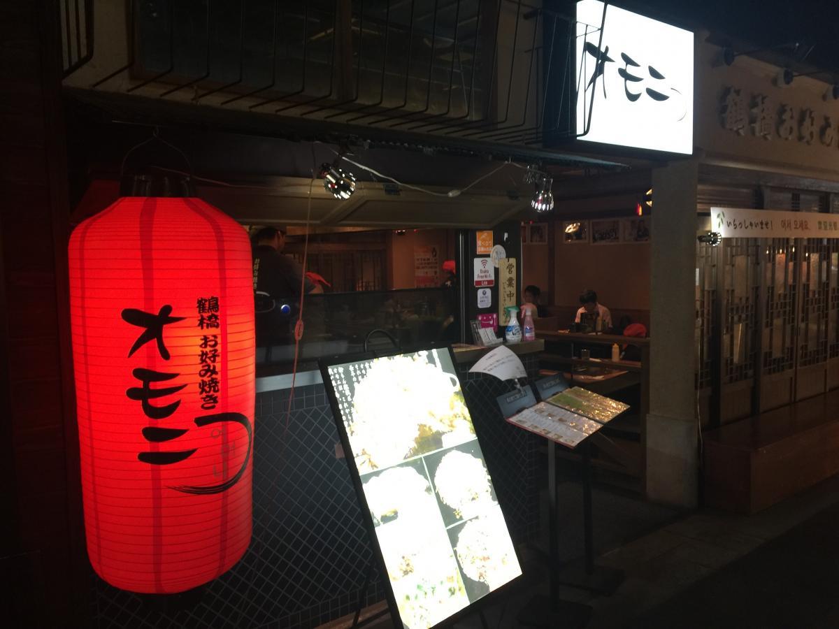 鶴橋お好み焼き オモニ_施設外観