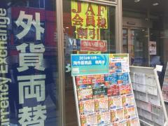 日本旅行 大宮支店