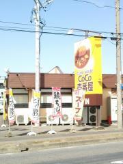 CoCo壱番屋扶桑店