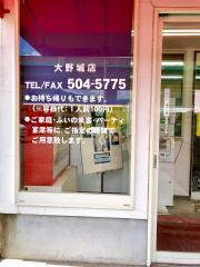 だるまの天ぷら定食_施設外観