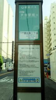 「恵比寿二丁目」バス停留所