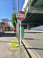 「吉津一丁目」バス停留所