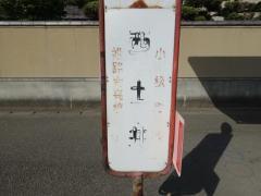 「西土井」バス停留所