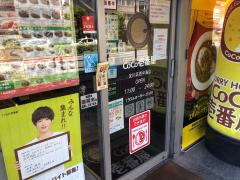 CoCo壱番屋 淀川区西中島店_施設外観
