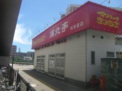 満北亭桜街道店