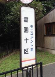 「霊園十区」バス停留所