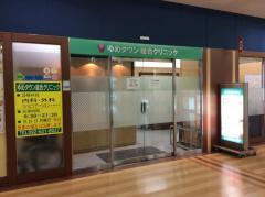 健誠会ゆめタウン総合クリニック