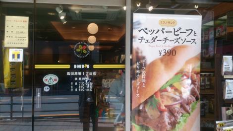 ドトールコーヒーショップ 高田馬場4丁目店>