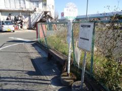 「不動入口」バス停留所