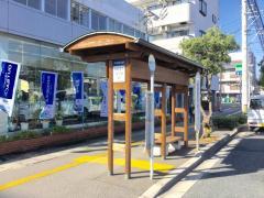 「桟橋通四丁目」バス停留所