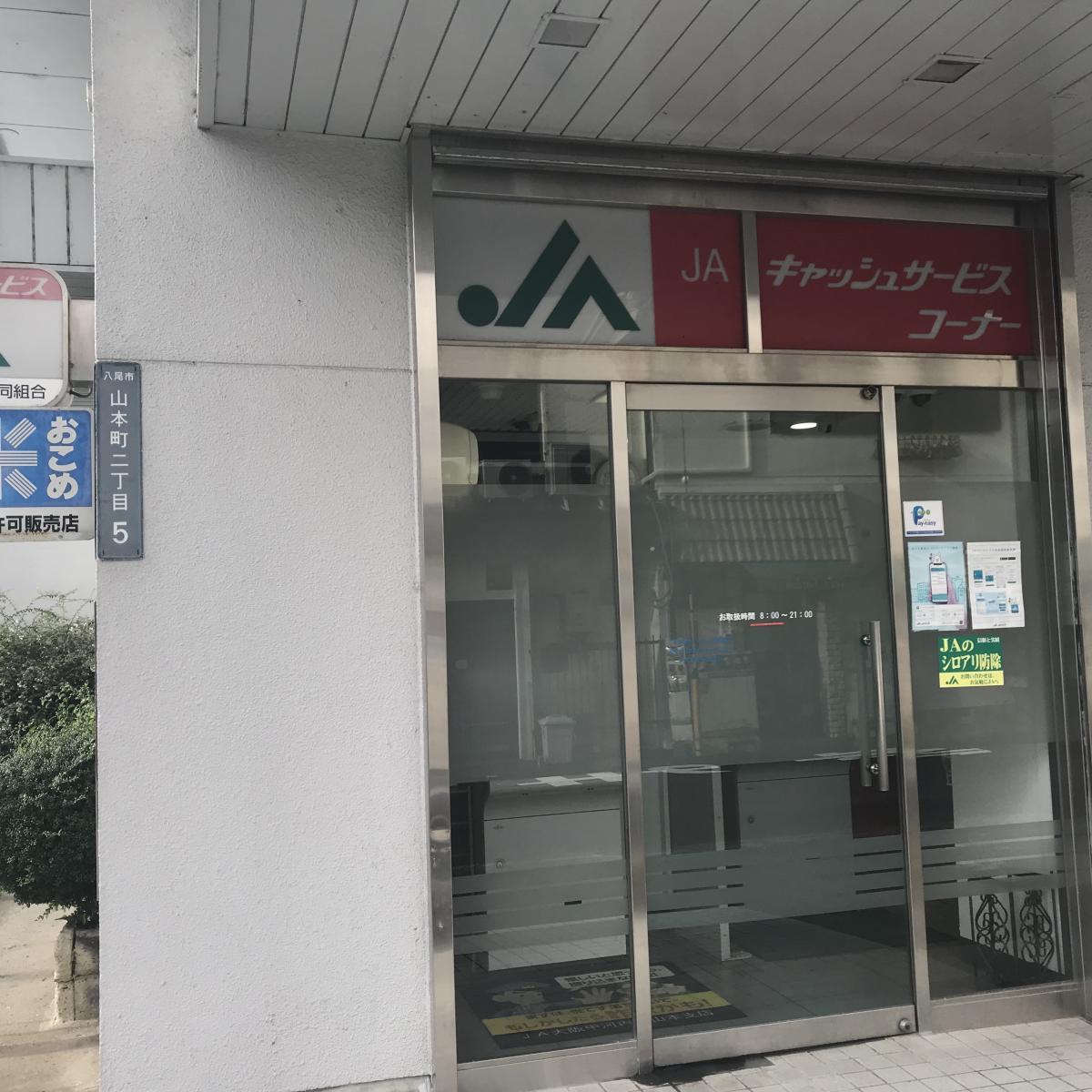 JA大阪中河内山本支店_施設外観