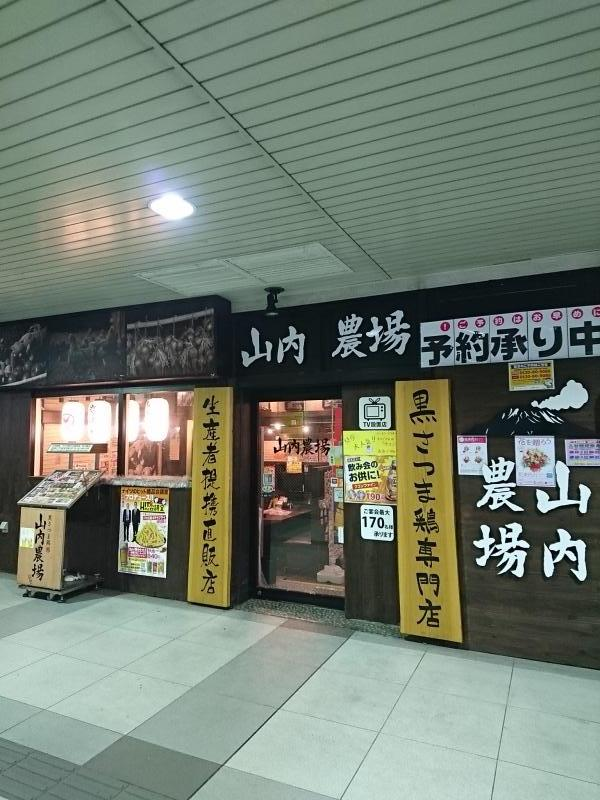 山内農場 八千代緑が丘駅前店(千葉県)【ホームメイト ...