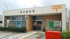横地郵便局