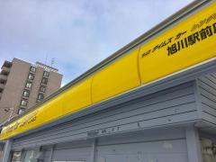 タイムズカーレンタル旭川駅前店