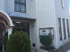 岐阜キリスト教会
