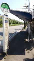 「新日鐵住金前」バス停留所