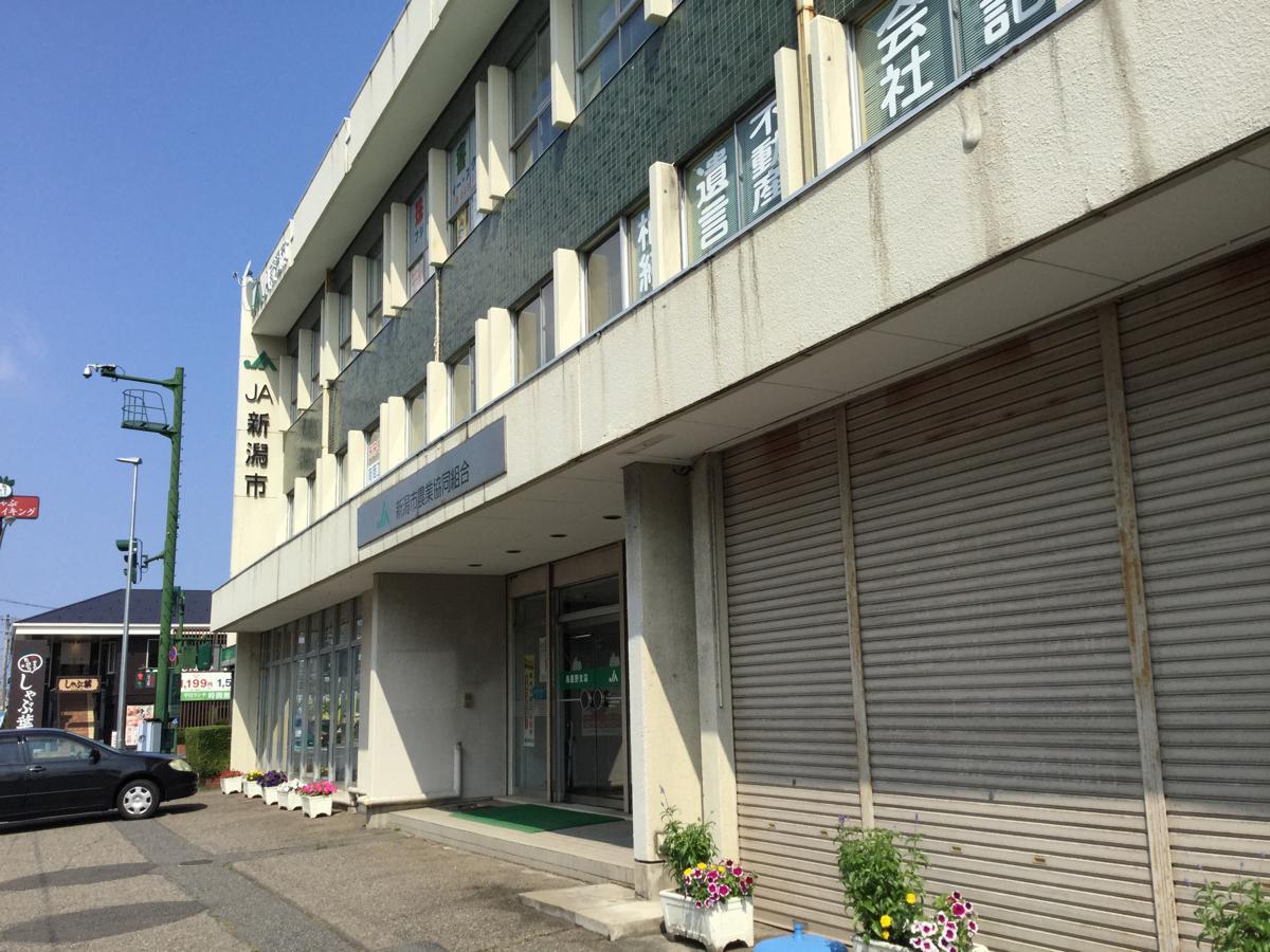 JA新潟市鳥屋野支店_施設外観