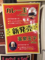 大勝軒 京都拉麺小路店